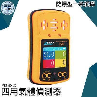 《利器五金》四合一氣體檢測儀 氣體分析儀 攜帶式偵測器 缺氧作業 校正 一年保固 MET-GD4SC 防爆型