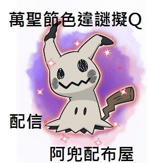 【阿兜配布屋】萬聖節 日本 現場 中心 色違謎擬Q 精靈寶可夢 究極日月 神奇寶貝 劍盾