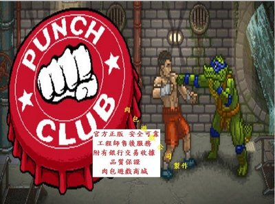 PC版 官方正版 肉包遊戲 STEAM Punch Club PC版 拳擊俱樂部
