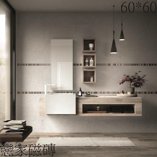 《戀家瓷磚工作室》進口磁磚60*60CM 歡迎來電洽詢