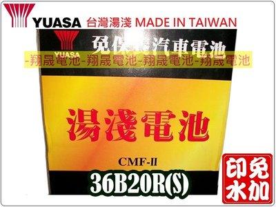 彰化員林翔晟電池/全新湯淺YUASA免加水汽車電池 36B20RS (38B19RS)/舊品強制回收安裝費另計