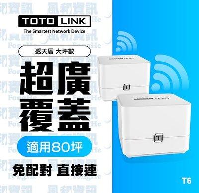TOTO-LINK T6 AC1200 Mesh 無線網狀路由器系統(2入裝)【風和網通】