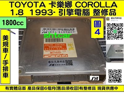 TOYOTA COROLLA 1.8 引擎電腦 (勝弘汽車) ECM ECU 行車電腦 89661-02101 維修