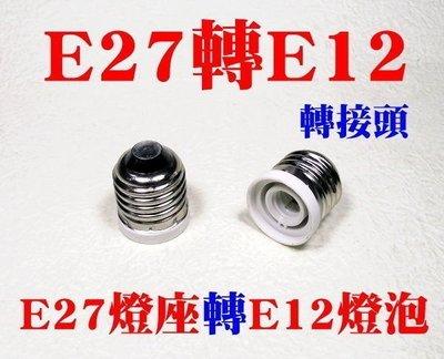 E7A40 E27轉E12燈座 轉換燈頭 轉換燈座 E27-E12 大螺口轉小螺口