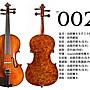 【嘟嘟牛奶糖】Birdseye 高檔鳥眼楓木手工小提琴.2號琴.世界唯一精緻嚴選