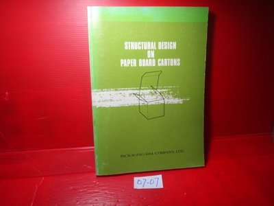 【愛悅二手書坊 07-07】Structural Design on Paper Board Cartons