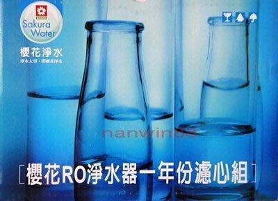 櫻花顧問店 正原廠 櫻花牌 RO 淨水器 一年份 濾心 12吋 P012 P022 P018 P025 C650129