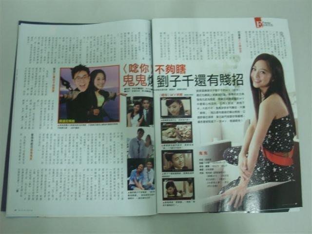 鬼鬼(吳映潔)_劉子千_演出 MV(唸你)精彩片段 雜誌內頁2面 ♥2012年 ♥