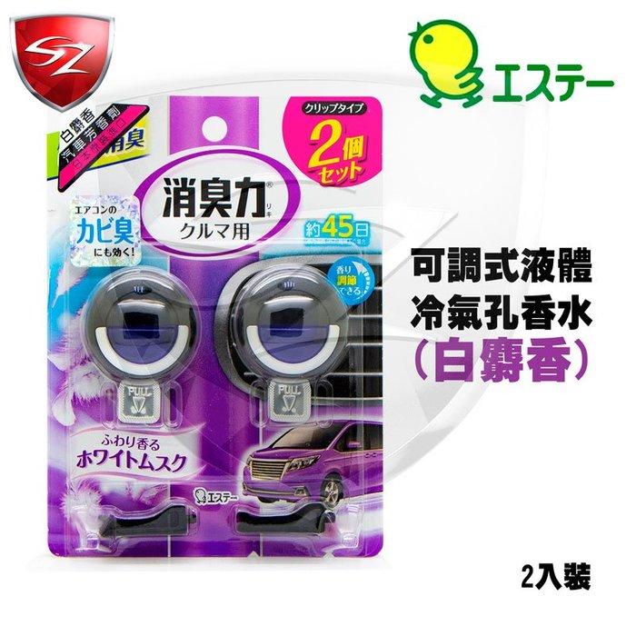 日本雞仔牌 S.T 可調式液體冷氣孔香水2入裝-白麝香 空氣清淨 芳香除臭 車用 家庭用 辦公室 浴室 汽車美容