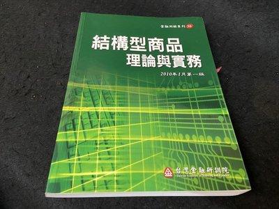 【本度二手書3B30】《結構型商品理論與實務》ISBN:9789866370144│財團法人台灣金融研訓院│2010