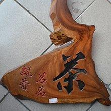 天然牛樟木雕刻掛飾  茗品飄香