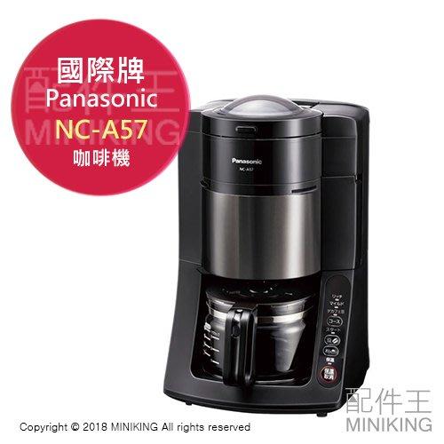 日本代購 空運 Panasonic 國際牌 NC-A57 全自動 咖啡機 自動研磨 沸騰淨水 5杯份
