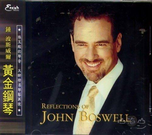 【音橋降價】黃金鋼琴REFLECTIONS OF JOHN BOSWELL / 鍾波斯威爾---114102