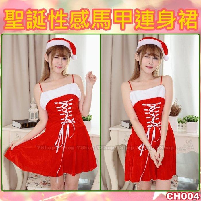 CH004 金絲絨 女生性感馬甲連身裙 聖誕裝 聖誕禮服 聖誕帽 聖誕老人裝 聖誕老公公裝 二件式 可加購糖果袋 禮物袋