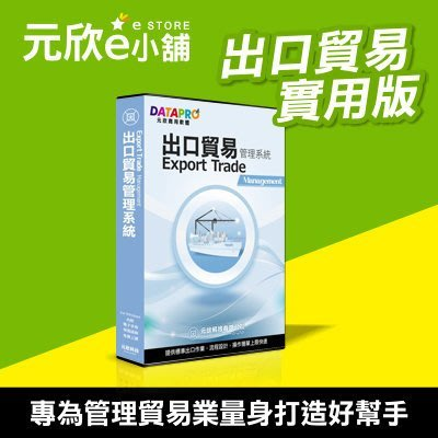 【e小舖-23號】元欣出口貿易管理系統-實用單機版-INVOICE、PACKING 只要4190元