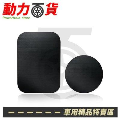 車載手機支架引磁貼片 粘貼式吸盤吸鐵片 引磁貼片 (方+圓組合A)