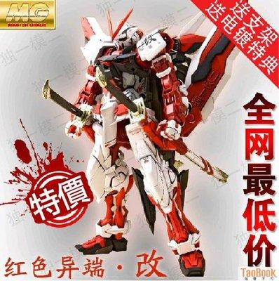 大班 MG 1/100 紅色異端 改/紅色迷惘 高達模型 送支架/特典