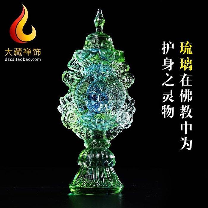 優品佛系☼古法琉璃 組合八吉祥擺件 密宗供佛吉祥八寶總集 藏傳佛具法器品