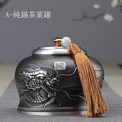 5Cgo【茗道】中式大號錫罐純錫茶葉罐...