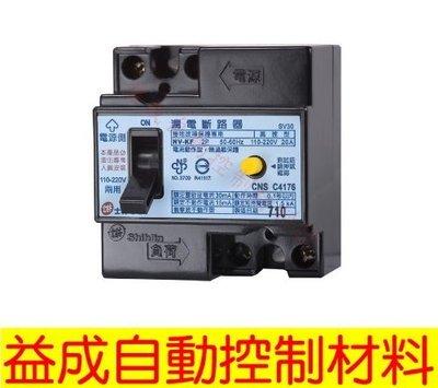 【益成自動控制材料行】士林漏電斷路器 NV-KF {15~30A可選}