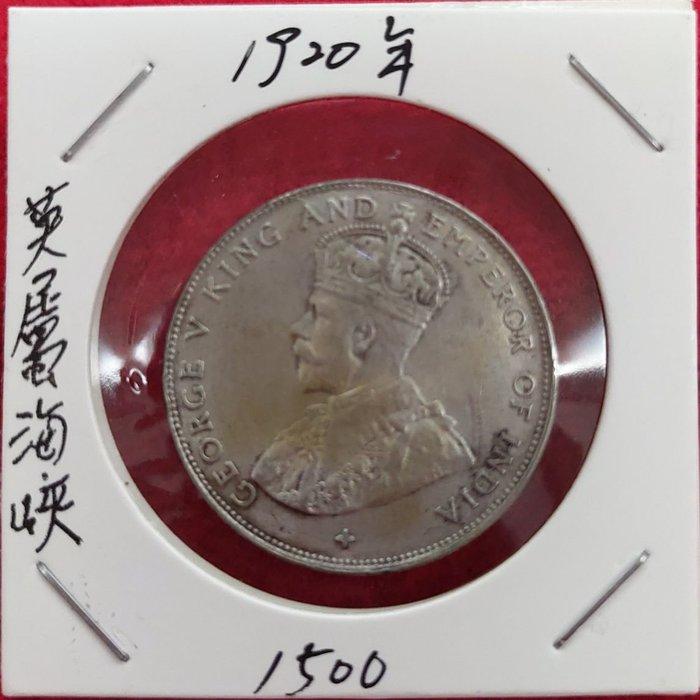 1920年 喬治5世  英屬海峽殖民50銀幣