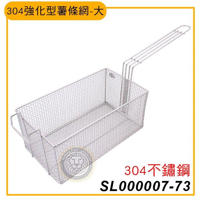 304強化型薯條網-大 SL000007-73 不鏽鋼油炸籃 薯條籃 白鐵油炸籃 白鐵炸網 大慶餐飲設備