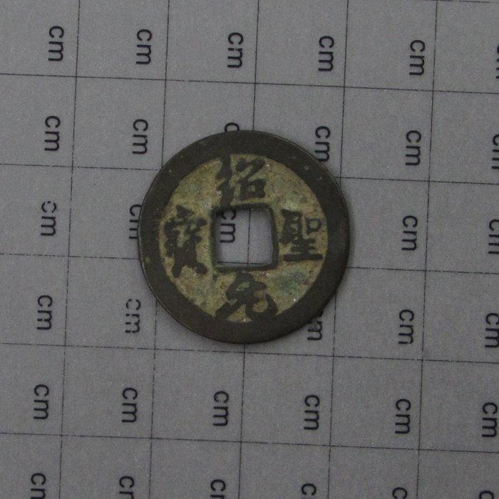 a1126,北宋,紹聖元寶,小平草書,重約 3.3克。