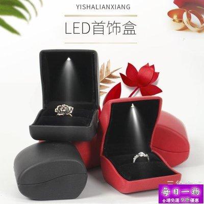 高檔珠寶首飾盒 PU皮項鏈盒LED燈吊墜戒指盒飾品包裝 求婚禮物盒【每日一物】