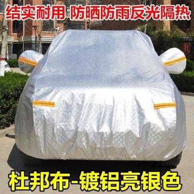 現貨/汽車罩遮陽擋外套車棚防曬防雨隔熱遮陽傘車衣防塵遮光遮陽簾蓋布 igo/海淘吧F56LO 促銷價