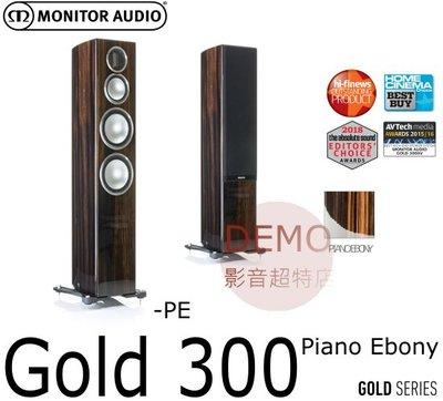 ㊑DEMO影音超特店㍿英國Monitor Audio GOLD GX 300 PianoEbony 特別版 落地型喇叭