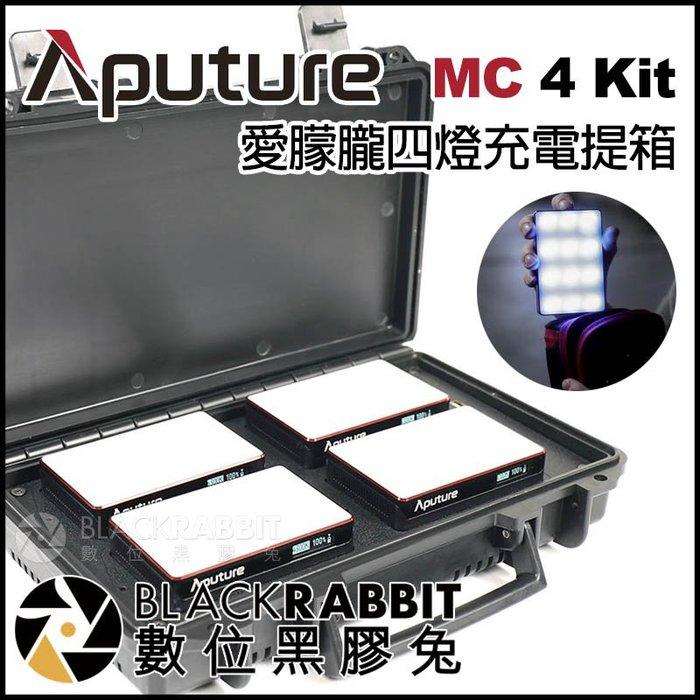 數位黑膠兔【 Aputure Amaran 愛朦朧 MC 4 Kit 四燈充電提箱 】 LED燈 無線充電 補光燈 棚燈