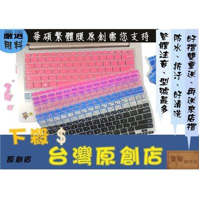 繁體注音彩色 ASUS E402 E402M E402MA E402N E402NA 14吋 華碩  鍵盤膜 苗栗縣