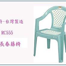 『 峻 呈 』(全台滿千免運 不含偏遠 可議價) 聯府 RC555 中長春藤椅 休閒椅 靠背椅 塑膠椅 台灣製