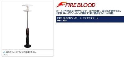 五豐釣具-SHIMANO FIRE BLOOD南極蝦鏟MX-193G特價1300元