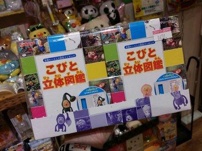 100%原裝日本 肥桃 KOBITO DUKAN 桃子君 農場精靈 屁桃 Kabaya 立體圖鑑 Figure 一套八盒