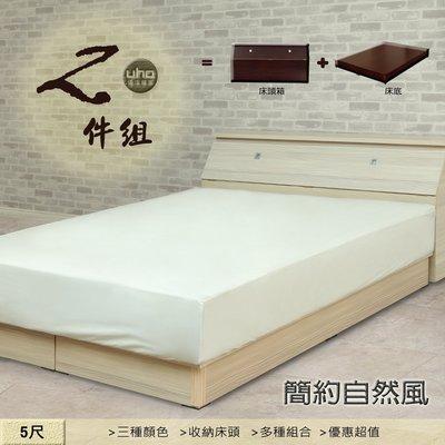 床組 【UHO】簡約自然風5尺雙人二件組(床頭箱+簡易床底)  免運費 房東專用 小資 房間組