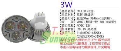 可超商取貨付款 LED 杯燈 12V 3W 白光/燈泡光 MR16 取代 50W鹵素燈 投射燈 崁燈 燈杯 刷卡不加價