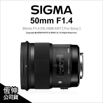 【薪創光華】SIGMA 50mm F1.4 DG HSM ART 標準定焦鏡 For Sony 公司貨
