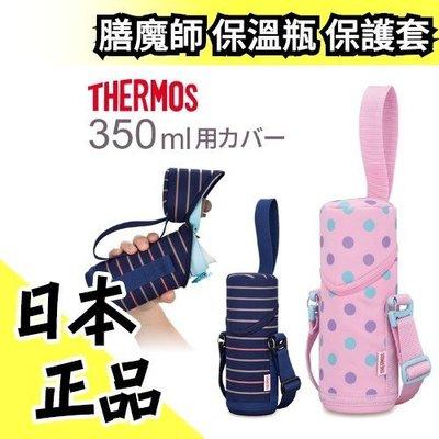 【2色可選】日本 膳魔師 THERMOS 保溫瓶 350ml 保護套 杯套 適JNL-352 JNL-353【水貨碼頭】