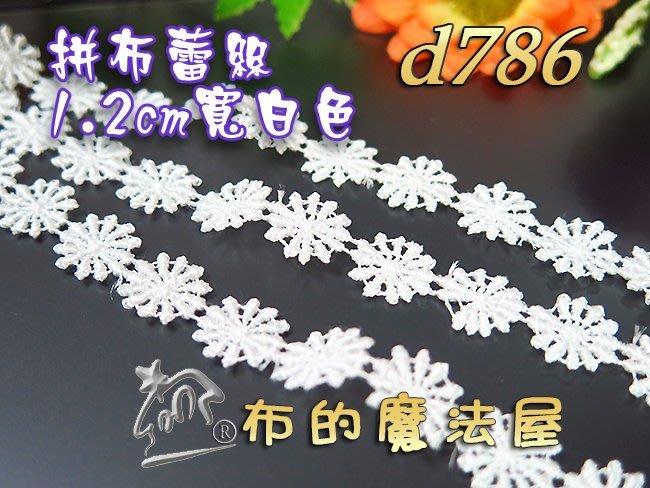 【布的魔法屋】d786白1.2cm純棉手鉤型拼布蕾絲花朵蕾絲(12送1服裝花邊,婚紗針織蕾絲,花邊蕾絲,刺繡蕾絲花邊 )