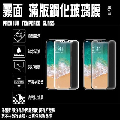 9H滿版 霧面 5.8吋 iPhone X/iX APPLE 滿版 支援3D觸控 鋼化玻璃保護貼/全螢幕/全屏/2.5D
