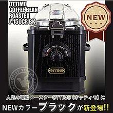 OTTIMO J-150CR 咖啡豆自動烘焙機