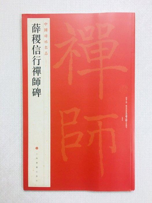 正大筆莊~『53 薛稷信行禪師碑』 中國碑帖名品系列 上海書畫出版社 (500056)