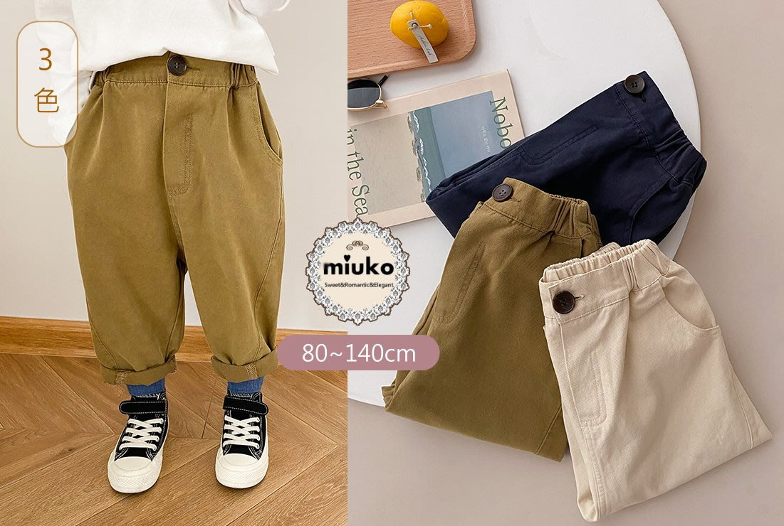 miuko BABY款日系嬰幼兒兒童男女寶寶男童女童 2020秋款  百搭 直筒長褲