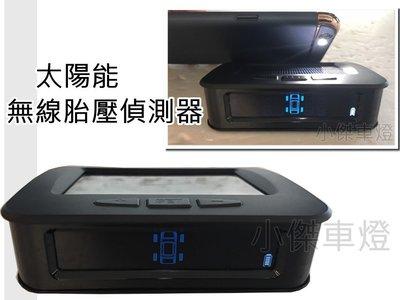 小傑車燈-- 全新 無線 太陽能 (胎外) 胎壓偵測器 X-TRAIL MURANO SERENA QRV FX35
