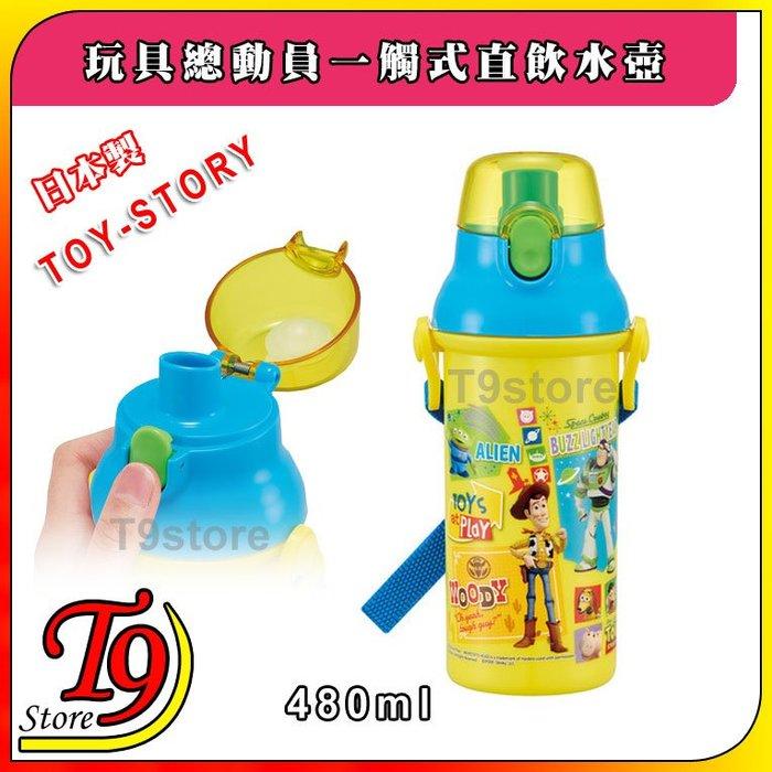 【T9store】日本製 Toy-Story (玩具總動員) 一觸式直飲水壺 水瓶 兒童水壺 (480ml) (有肩帶)