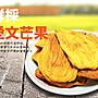 大連食品- 愛文芒果乾(無糖)160g