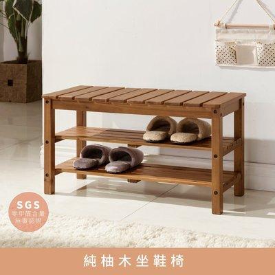 【myhome8】美式鄉村風格純柚木穿鞋椅