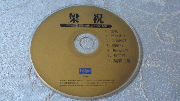 紫色小館7-3------梁祝中國音樂之天碟 大全 永恆暢銷金曲