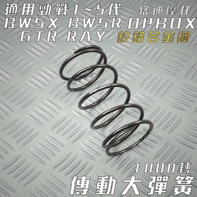 大彈簧 1000轉 釸鉻合金鋼 傳動大彈簧 勁戰 新勁戰 三代戰 四代戰 五代戰 BWSR GTR RAY OPBOX